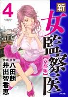 新・女監察医【京都編】 4
