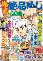 俺流!絶品めし麺食い Vol.4