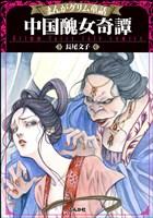 『まんがグリム童話 中国醜女奇譚』の電子書籍