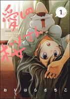 愛しの桜さん1