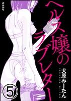 ヘルス嬢のラブレター(分冊版) 【第5話】