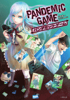 PANDEMIC GAME パンデミック・ゲーム