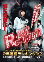 Re:心霊写真部