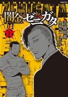闇金ゼニガタ(1)