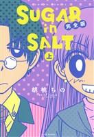 SUGAR in SALT 完全版(上)