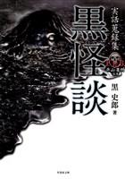 『実話蒐録集 黒怪談』の電子書籍