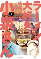 ラーメン大好き小泉さん(5)