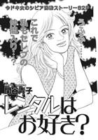 ブラック主婦 vol.5~レンタルはお好き?~
