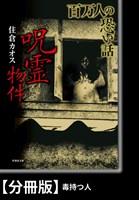 百万人の恐い話 呪霊物件【分冊版】『毒持つ人』
