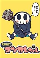 死神見習!オツカレちゃん STORIAダッシュWEB連載版Vol.9