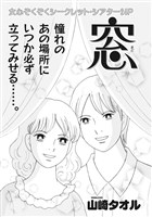 ブラック主婦 vol.5~窓~
