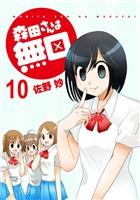 森田さんは無口 STORIAダッシュ連載版Vol.10