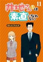 井地さんちは素直になれない  STORIAダッシュWEB連載版 第11話