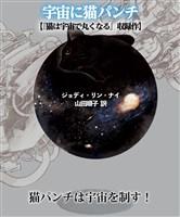 宇宙に猫パンチ【猫は宇宙で丸くなる収録作】