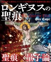 ロンギヌスの聖痕【上下合本版】