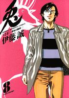 兎 -野性の闘牌- (8)