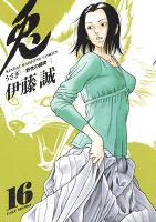 兎 -野性の闘牌- (16)