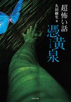 『「超」怖い話 憑黄泉』の電子書籍