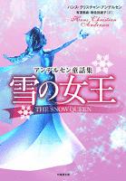雪の女王 アンデルセン童話集