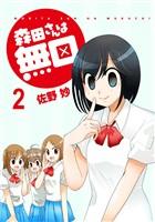 森田さんは無口 STORIAダッシュ連載版Vol.2