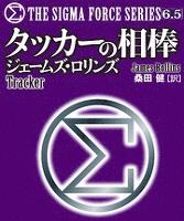 〈シグマフォース・シリーズ6.5〉タッカーの相棒