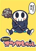 死神見習!オツカレちゃん STORIAダッシュWEB連載版Vol.11