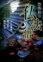 『恐怖箱 仏法僧』の電子書籍