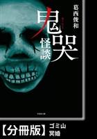 鬼哭怪談【分冊版】『ゴミ山』『冥婚』