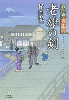 時代小説文庫 お江戸養生道 老雄の剣
