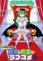 勇者と魔王のラブコメ  STORIAダッシュWEB連載版 第1話