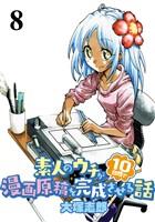 素人のウチが10日間で漫画原稿を完成させる話  STORIAダッシュWEB連載版 第8話