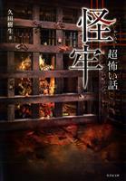 『「超」怖い話 怪牢』の電子書籍