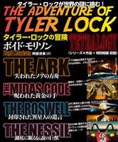 タイラー・ロックの冒険 TETRALOGY【シリーズ4部作+特別短編収録】