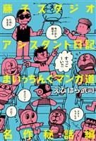 藤子スタジオアシスタント日記 まいっちんぐマンガ道 名作秘話編