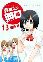 森田さんは無口 STORIAダッシュ連載版Vol.13