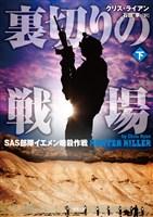 裏切りの戦場 SAS部隊イエメン暗殺作戦 下
