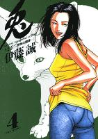 兎 -野性の闘牌- (4)