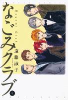 なごみクラブ (4)