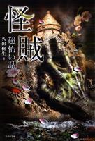 『「超」怖い話 怪賊』の電子書籍