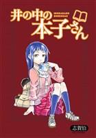 井の中の本子さん STORIAダッシュ連載版Vol.1