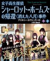 女子高生探偵シャーロット・ホームズの帰還 〈消えた八月〉事件【上下合本版】