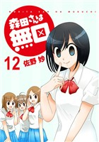 森田さんは無口 STORIAダッシュ連載版Vol.12