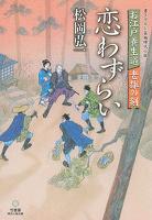 時代小説文庫 お江戸養生道 老雄の剣 恋わずらい