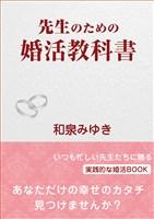 先生のための婚活教科書─先生だって結婚したい!─