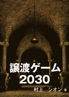 譲渡ゲーム2030