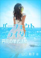 パーフェクトブライダル~円花の挙式活動