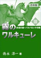 霧のワルキューレ(3)砂漠の狐~バルバロッサ作戦