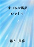 東日本大震災 シヤドゥ