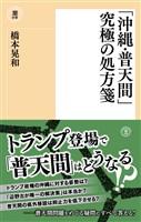 「沖縄・普天間」究極の処方箋