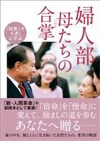 『民衆こそ王者』に学ぶ 婦人部 母たちの合掌